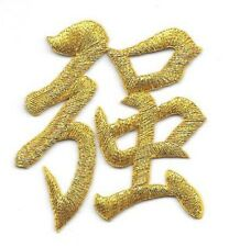 Metallic Gold Asian Chinese Calligraphy Strength Character Embroidery Patch