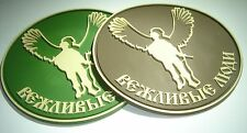 Polite people (Вежливые люди) PVC patch with contact tape (hook and loop)