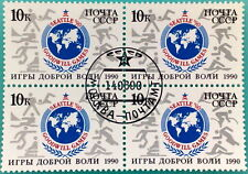 Russia (Soviet Union) USSR  1990 CTO 2 Blocks of 4 Seattle Goodwill games MNHOG