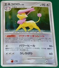 Japanese Holo Foil Delcatty # 076/096 Galactic's Conquest Set Pokemon Cards SP