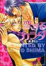 Koisuru Karada YAOI Manga Japanese / SHIMA Asahi