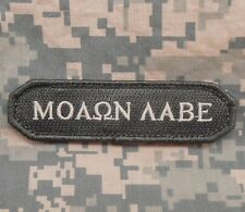MOLON LABE TAB USA ARMY MORALE US MILITARY TACTICAL BADGE ACU LIGHT HOOK PATCH