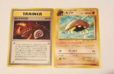 Pokemon Cards Japanese Original Fossil 1997 Mysterious Fossil & Kabuto