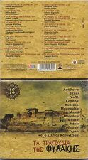 Ta Tragoudia Tis Filakis - VA / Songs Of Prison - Rebetiko Greek Music CD