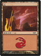 Magic the Gathering 130 MPS Arena 2008 Land Mountain Japanisch