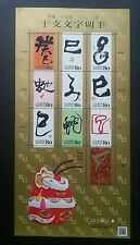 Japan 2012 2013 China New Year of Snake stamps Mini S/S Calligraphy Zodiac