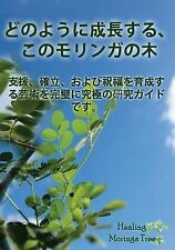(Japanese Edition) How to Grow a Moringa Tree : The Ultimate Study Guide to...