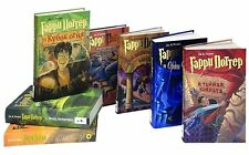 SET 7 books _NEW_ Harry Potter J. K.Rowling Гарри Поттер 7 КНИГ Book in RUSSIAN