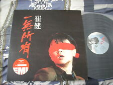 a941981 崔健 Cui Jian  一無所有 LP  with Promo Label and Newspaper