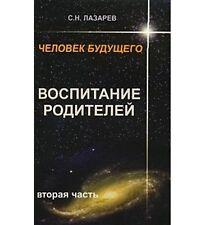 Сергей Лазарев - Человек будущего. Воспитание родителей. Часть 2 (новая книга)
