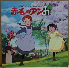 JAPAN ANIME OST ANNE OF GREEN GABLES OST LP Gatefold