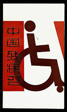 "FIRST DAY SOUVENIR FOLDER China PRC T.105 ""The Handicapped of China"" ~ 1985"