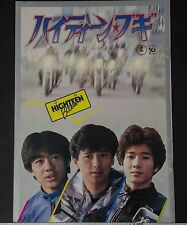 05467 Tanokin Trio Masahiko Kondo HIGHTEEN BOOGIE Japanese Movie Program