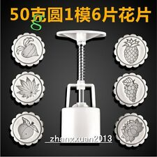 2016 Hand pressure Moon Cake Mold 50g One mold 6 Fruits and vegetables Stamps