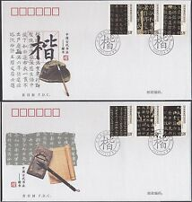 CHINA 2007-30 PFSZ054 Ancient Chinese Calligraphy 中国古代书法楷书 stamp SILK FDC