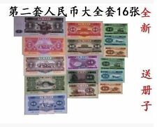 China 2nd Series Banknote 16pcs Complete Set With Booklet  第二套人民币16张大全套 【送册】
