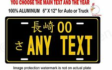 JAPANESE JAPAN ALUMINUM LICENSE PLATE TAG JDM CUSTOMIZED -ANY TEXT- BLACK YELLOW