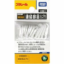 Tomy Thomas Takara Plarail accessory train coupler 12 pcs Japan free ship