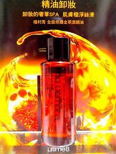 """Shu Uemura Ultime8 Sublime Beauty Cleansing Oil ◆50ml◆ Makeup Remover """"F/POST"""""""