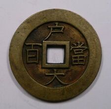Korea Tae Dong Treasury Dept. Mother Seed Large 100 Mon Cash 1866 EXTREMELY RARE