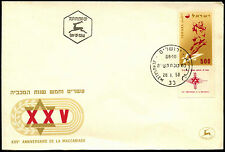 Israel 1958 Maccabiah Games FDC First Day Cover #C38485