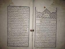 ISLAM OTTOMAN HALL-I RUMUZ ISMET BUHARI 1836 Naqshbandi Order