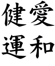 4 x chinese symbols Health Love Luck & Peace vinyl wall tile stickers (N08)