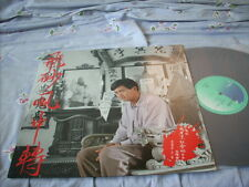 "a941981 Chow Yun Fat 12"" LP Single Cinepoly Records 周潤發 飛砂風中轉"