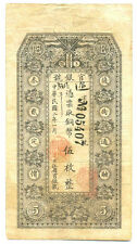 China Provincial Banks Hio Lung Kiang Government Bank 5 Coppers 1913 F/VF #S1474