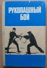 Russian Military Book Hand-to-hand Fight Wrestling ARMY Attack Battle Soldier Ol