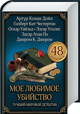 "Book in Russian - ""My Favorite Murder"" collection of 48 world detective stories"