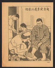 Original US ARMY KOREAN WAR Chinese POW PSYCHOLOGICAL Propaganda Leaflet /  6001