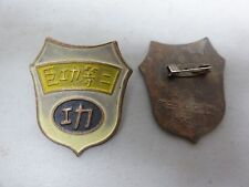 MILITARY MEDAL REPUBLIC OF CHINA FROM 1943 BADGE SHAPED