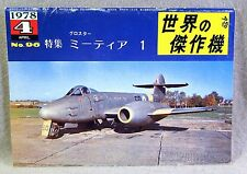 Gloster Meteor 1 *Vintage* Softcover Book Famous Airplanes of The World #96