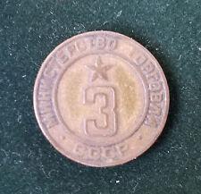 #3 USSR SOVIET TRADE MINISTRY 1957 SOVTORG RUSSIA RUSSIAN VERY RARE BRONZE TOKEN