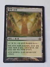 MTG - Korean - Temple Garden - Return to Ravnica - Free Tracking