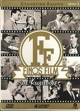 FINOS FILM #2 - THE COMEDIES ( Vougiouklaki) - 4 GREAT GREEK   MOVIES BOX 4 DVD