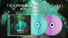 Club Nintendo Limited The Legend of Zelda A Link Between Worlds 3D Soundtrack CD