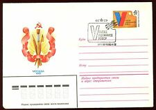 Russia 1981 4k, FDC Stationery Cover #C10331