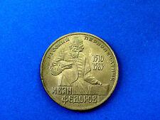 Moneda de 1 rublos con ruso URSS, Ivan Fyodorov, impresión Pioneer. 1983.