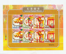 China Macau 2006 Charming Chinese Lanterns Stamp sheet MINT RARE