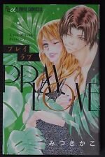 JAPAN Kaco Mitsuki manga: Pray Love