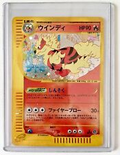 Pokemon ARCANINE 1st Edition JAPANESE Expedition 017/092 HOLO Rare NM/MINT