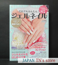 Japan 『BEGINNER SIMPLE  GEL NAIL BOOK』 Nail Art Design  Technic Lesson Book
