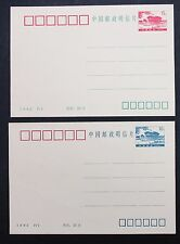 China Postal Stationery 15c 10c Postcard Ganzsache Postkarte (I-6440