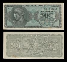 Greece Greek 1944 500 million Drachma banknote  prefix small numbers 500 000 000