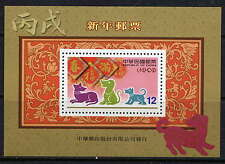 CHINA TAIWAN Sc#3644 S/S 2005 New Year Dog MNH