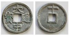 MING DYNASTY. 10 CASH PRINCE OF WU. 1398 AD. O: DA ZHONG TONG BAO. R: SHI#au15