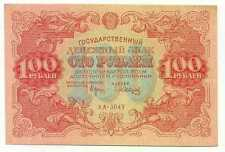 Russia RSFSR State Currency Note 100 Rubles 1922 XF