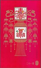 China Stamp H-8 2014 New Year's Greeting Happy New Year 贺喜八 S/S MNH
